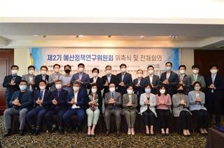 예산정책연구위원회 위촉식 및 전체회의