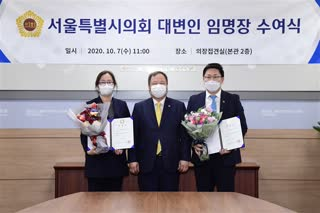 서울시의회 대변인 임명장 수여식