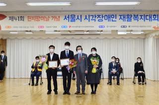 서울시 시각장애인 재활복지대회  의장표창 수여식