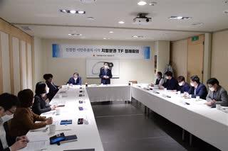 지방분권TF 제2차 정례회의