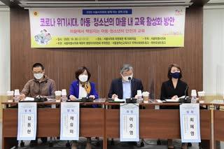 20201030 코로나 위기시대 아동청소년의 마을 내 교육 활성화를 위한 서울형혁신교육지구 발전방향 토론회