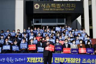지방자치법 전부개정안 통과 촉구 결의대회