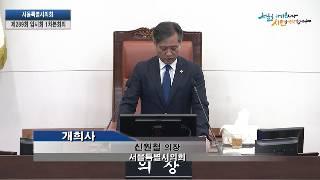 제289회 임시회 1차본회의 신원철의장 개회사 2019.8.23