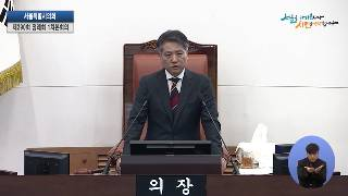 제290회 정례회 1차본회의 신원철의장 개회사 2019.11.1