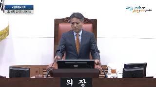 제293회 임시회 1차본회의 신원철의장 개회사 2020.4.20
