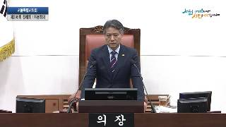 제295회 정례회 1차본회의 신원철의장 개회사