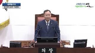 제296회 임시회 1차본회의 김인호의장 개회사
