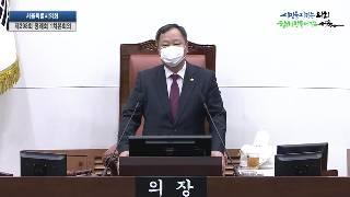 제298회 정례회 1차본회의 김인호의장 개회사 2020.11.02