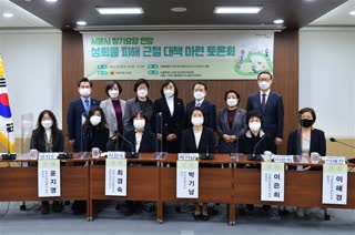 서울시 장기요양 현장 성희롱 피해 근절 대책마련 토론회
