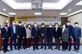 2021회계연도 서울시 교육청 예산안 분석 토론회