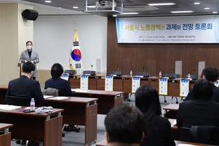 서울시 노동정책 토론회