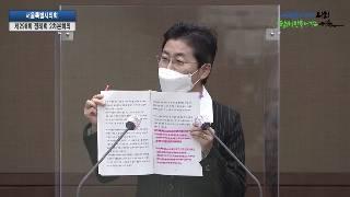 제298회 정례회 2차본회의 유정희 의원 시정질문 2020.11.17