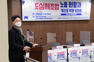 도심권 재조업 노동현황과 개선을 위한 토론회