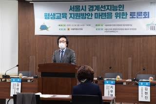 서울시 경계선 지능인 평생교육 지원방안 열린 토론회
