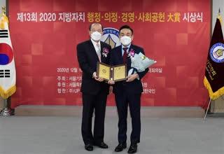 제13회 2020지방자치 의정대상 시상식