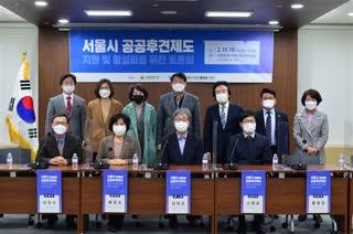 서울시 공공후견제도 지원 및 활성화를 위한 토론회