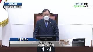 제299회 임시회 1차본회의 김인호의장 개회사 2021.2.22