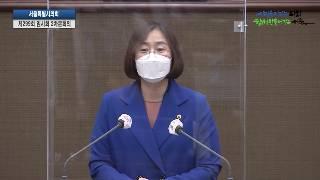 제299회 임시회 2차본회의 최선의원 시정질문 2021.2.23