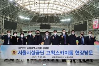 제299회 교통위원회 현장방문