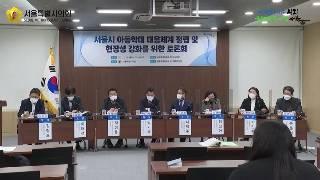 서울시 아동학대 대응체계 정립 및 현장성 강화를 위한 토론회