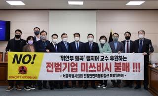 서울특별시의회 친일반민족행위청산 특별위원회