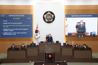 제299회 임시회 3차 본회의