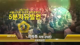 제299회 임시회 3차본회의 이석주의원 5분자유발언 2021.3.5mp4