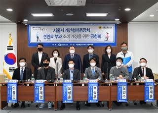 서울시 개인형 이동장치견인료 부과 조례 개정을 위한 공청회