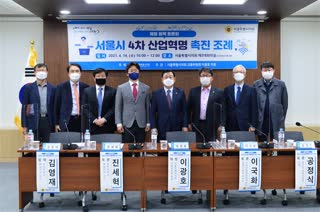 서울시 4차 산업혁명 촉진 조례 재정 정책 토론회