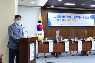 서울특별시 농수산물도매시장 조례 전부개정을 위한 토론회