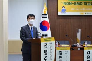 NON-GMO 학교 급식추진을 위한 토론회