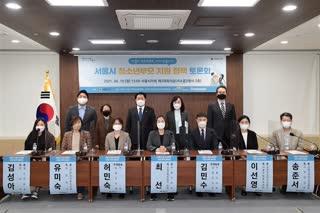서울시 청소년부모 지원 정책 토론회