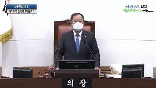 제300회 임시회 1차본회의 김인호의장 개회사 2021.4.19