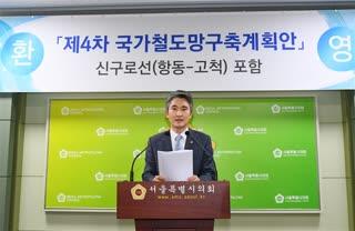 제4차 국가철도망 구축계획안 기자회견