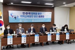 민.관.학 협력을 통한 지역교육발전 방안 토론회