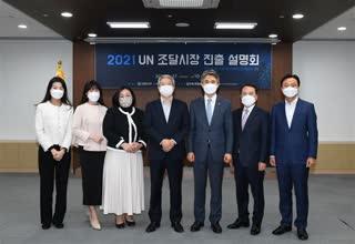 UN 조달시장 진출 설명회