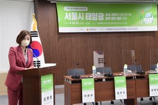 서울시 태양광 보급정책에 대한 평가와 향후 발전방안 모색 토론회