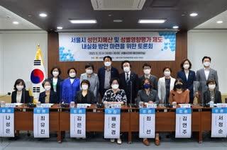 서울시 성인지예산 및 성별영향평가 제도 내실화 토론회