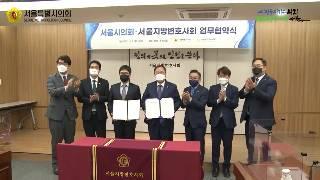 서울시의회-서울지방변호사회 간 감사패 및 공동협약식