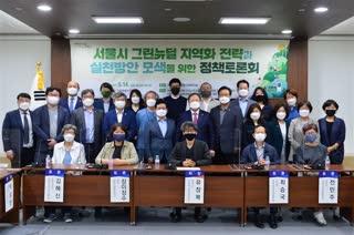 서울시 그린뉴딜 지역화 전략과 실천방안 모색을 위한 정책토론회