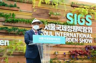 서울 국제 정원 박람회