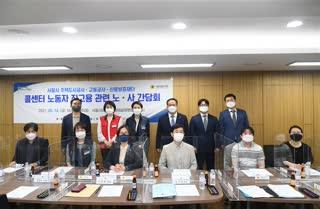 서울시 콜센터 노동자 직고용관련 토론회