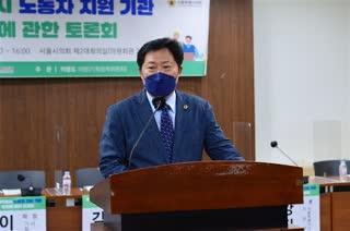 서울특별시 노동자 지원 기관 발전에 관한 토론회