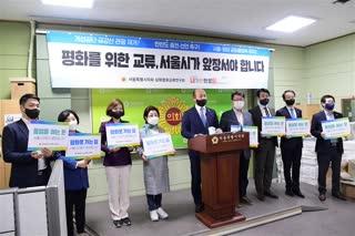 남북평화교류연구회 기자회견