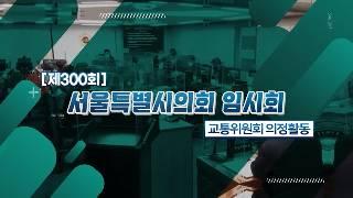 제300회 임시회 의정포커스 교통위원회