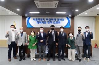 학교폭력 예방과 회복 지원 정책 토론회