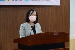 서울형 주민자치회 시행 5년 평가와 과제 토론회
