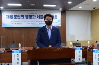 재정분권의 영향과 서울시의 대응 공동정책토론회