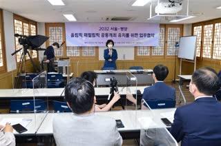 2030 서울평양 하계올림픽 및 페럴림픽 공동개최 유치를 위한 업무협약식