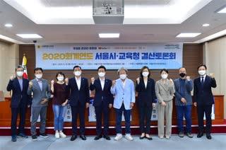 2020회계연도 서울시.교육청 결산토론회